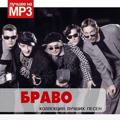 Браво- Коллекция лучших песен