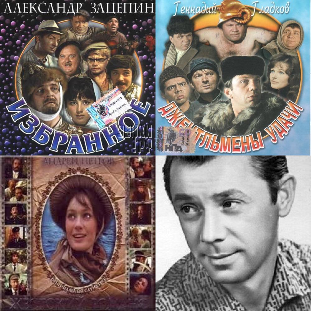 советую фото песен из советского кино песни минобороны назвали